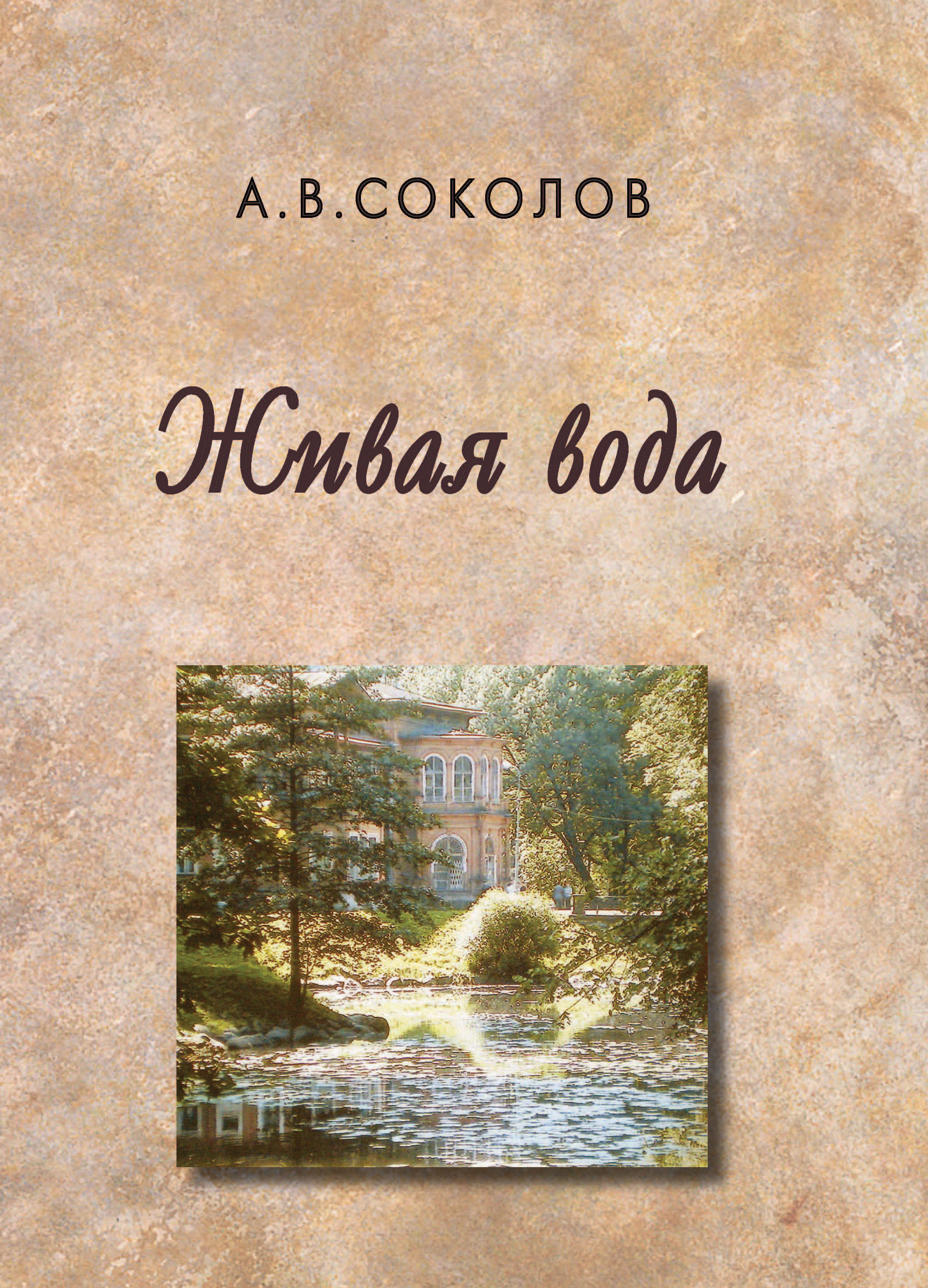 цена на А. В. Соколов Живая вода (сборник)