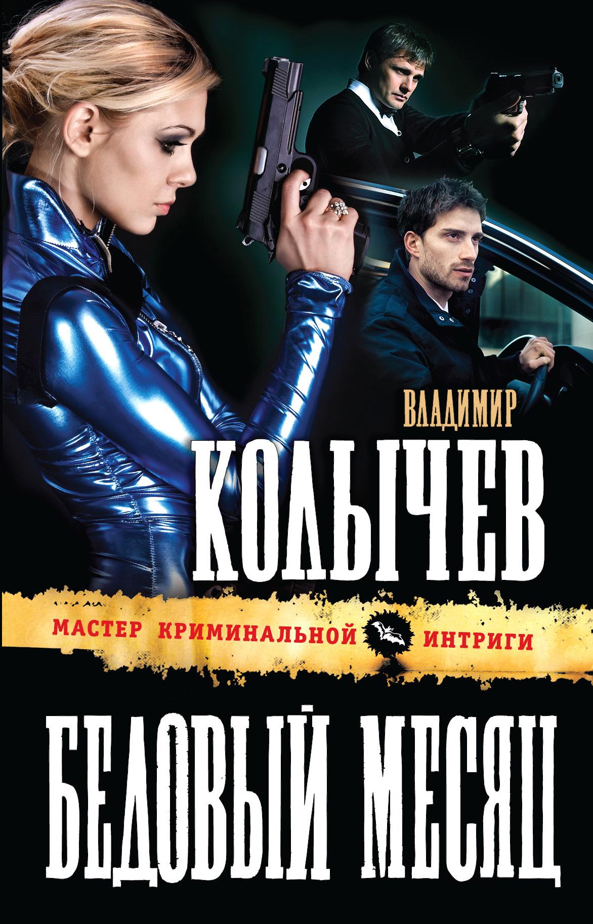 Владимир Колычев Бедовый месяц владимир колычев бедовый месяц