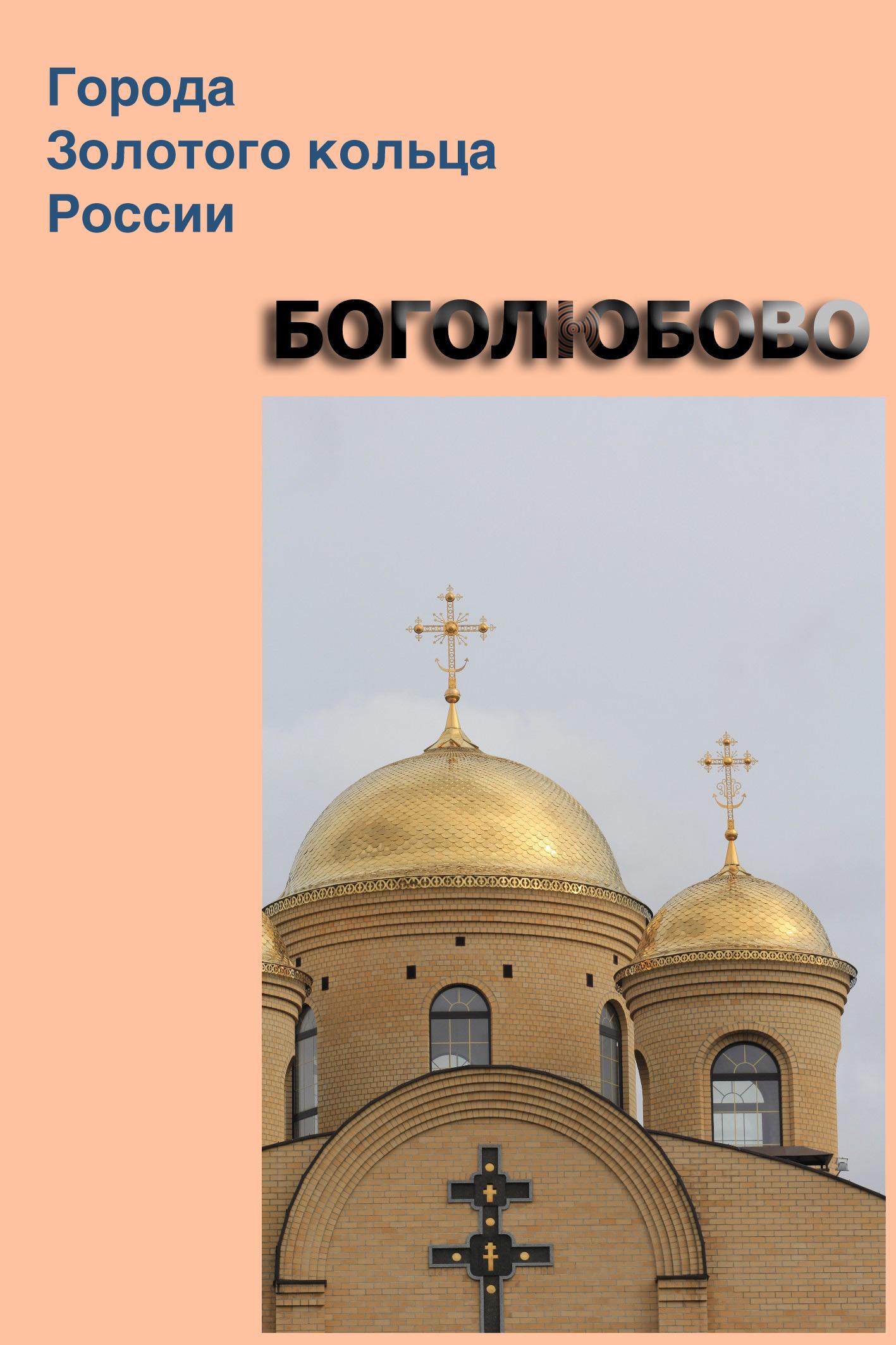 Отсутствует Боголюбово елена имена женщин россии
