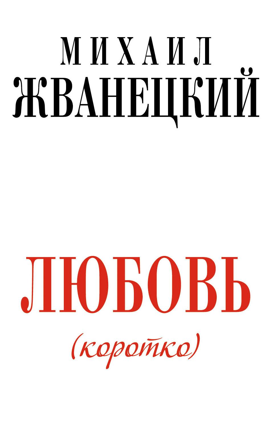Михаил Жванецкий Любовь (коротко) жванецкий м любовь коротко
