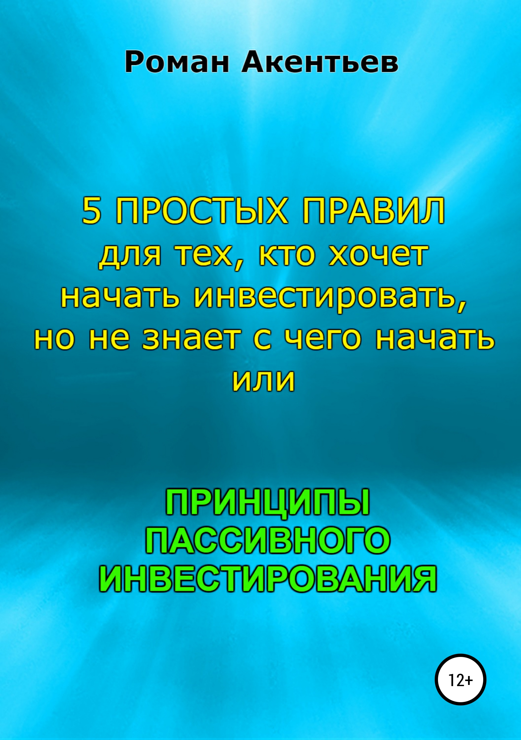 Обложка книги. Автор - Роман Акентьев