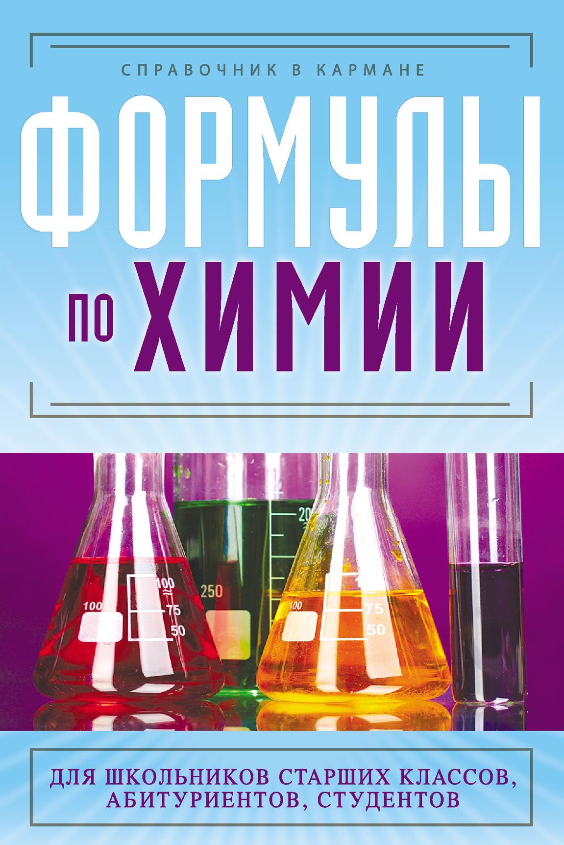 С. Н. Несвижский Формулы по химии маршанова г сборник авторских задач по химии общая неорганическая и органическая химия 8 11 классы