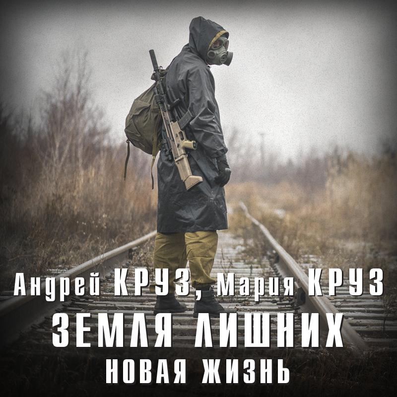 Андрей Круз Земля лишних. Новая жизнь цена