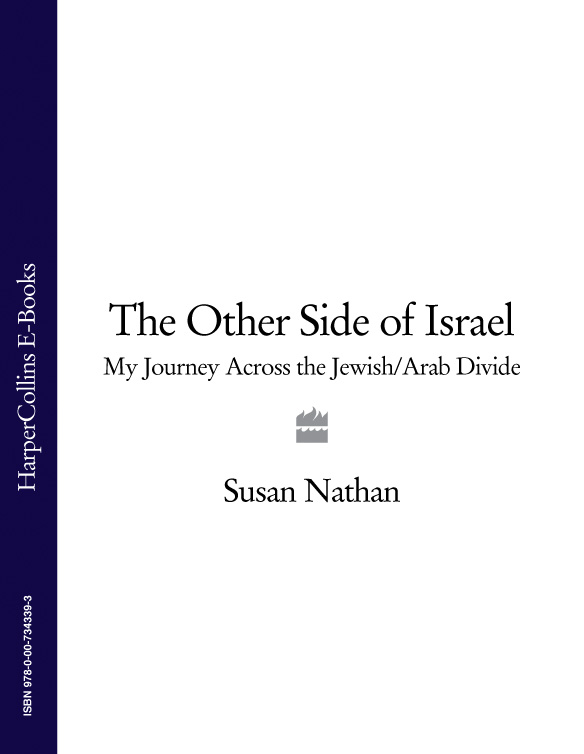 Susan Nathan The Other Side of Israel: My Journey Across the Jewish/Arab Divide the water economy of israel