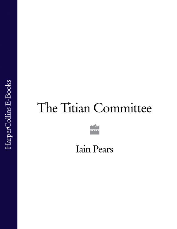 все цены на Iain Pears The Titian Committee