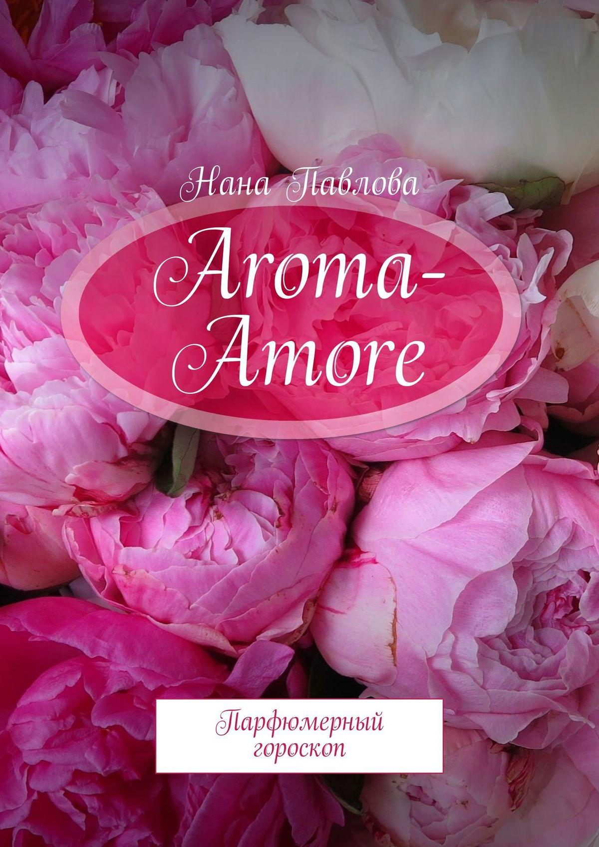 Нана Павлова Aroma-Amore прекрасной женщине
