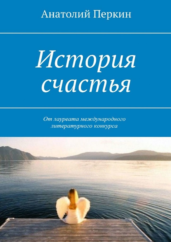 Анатолий Перкин История счастья