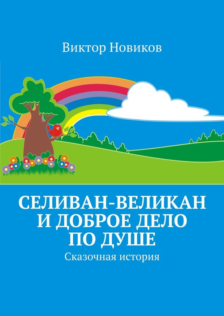 Виктор Новиков Селиван-великан и доброе дело по душе. Сказочная история как оплатить авиабилет через qiwi