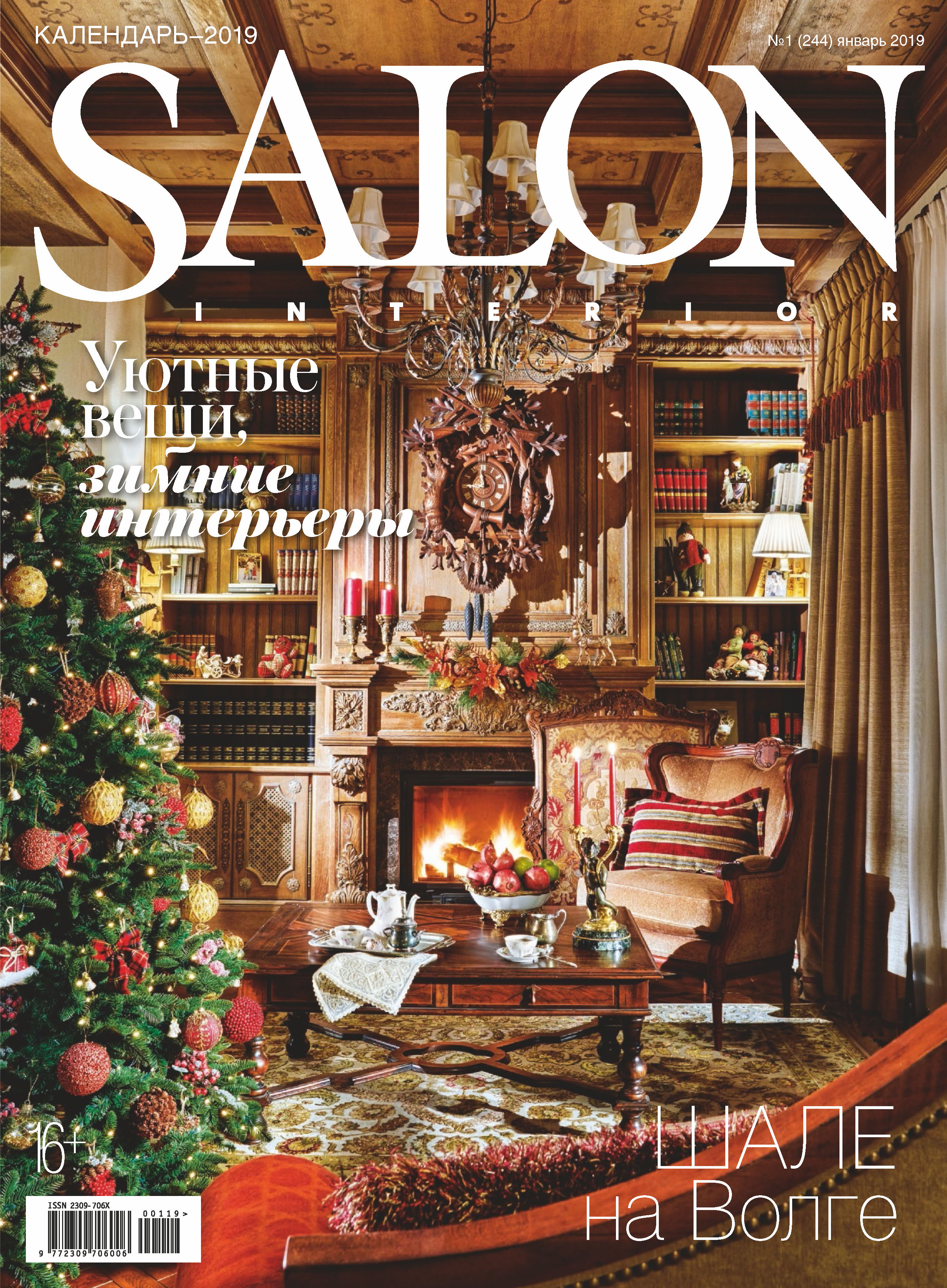 Отсутствует SALON-interior №01/2019