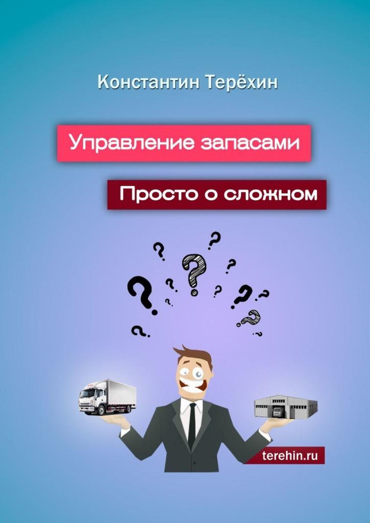 Константин Терёхин Управление запасами. Просто о сложном