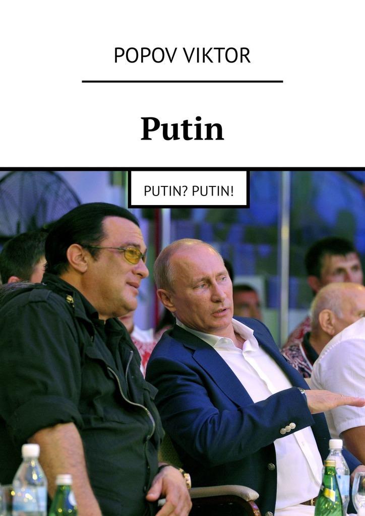 Viktor Popov Putin. Putin? Putin! цена