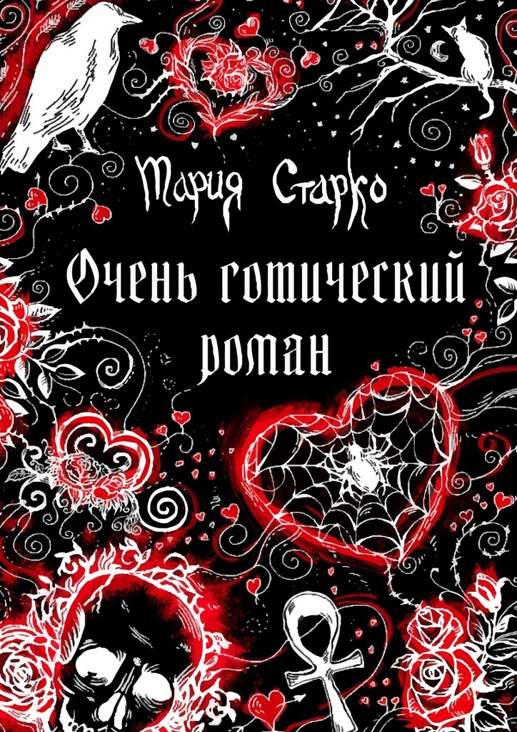 Мария Старко Очень готический роман готический роман в россии