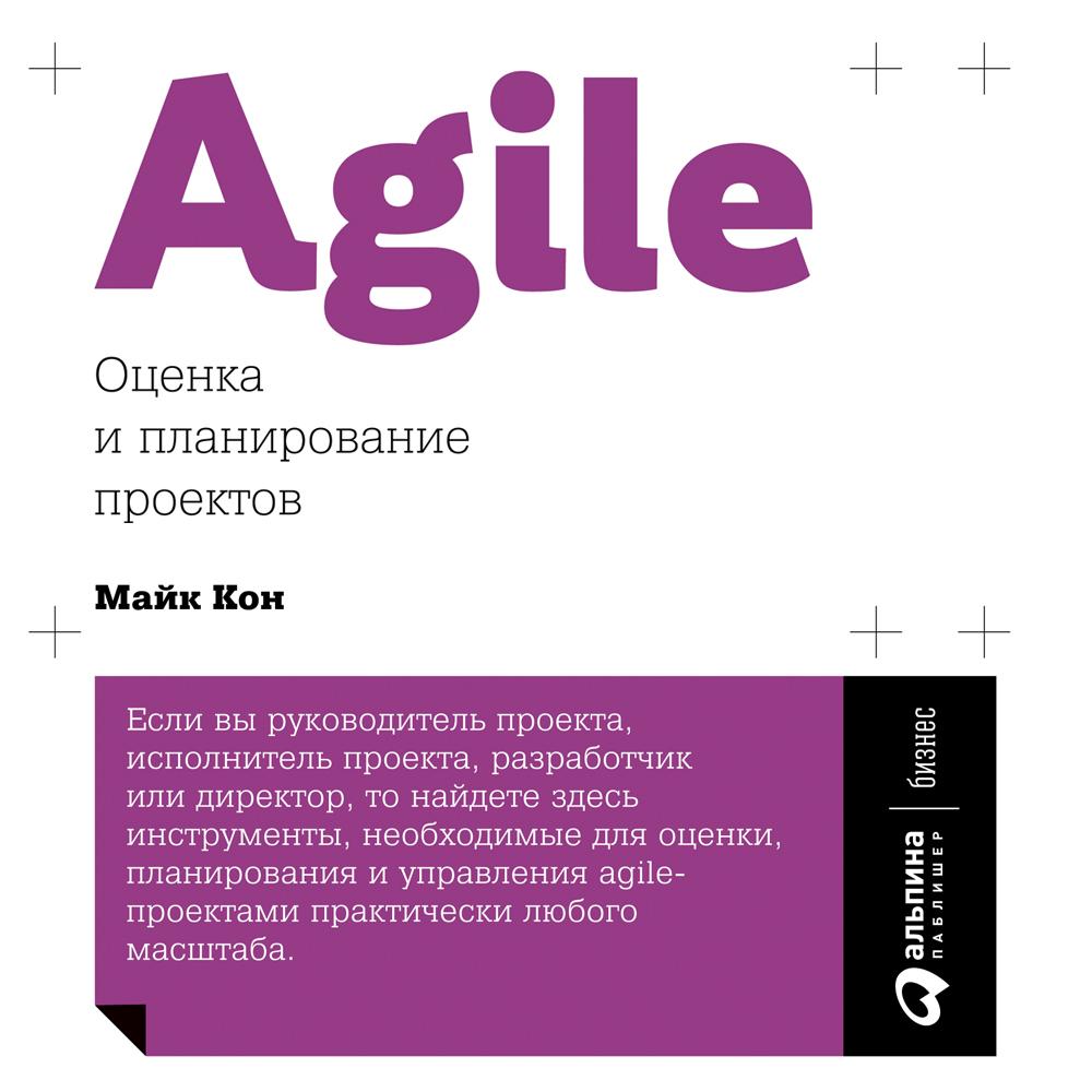 Майк Кон Agile: оценка и планирование проектов