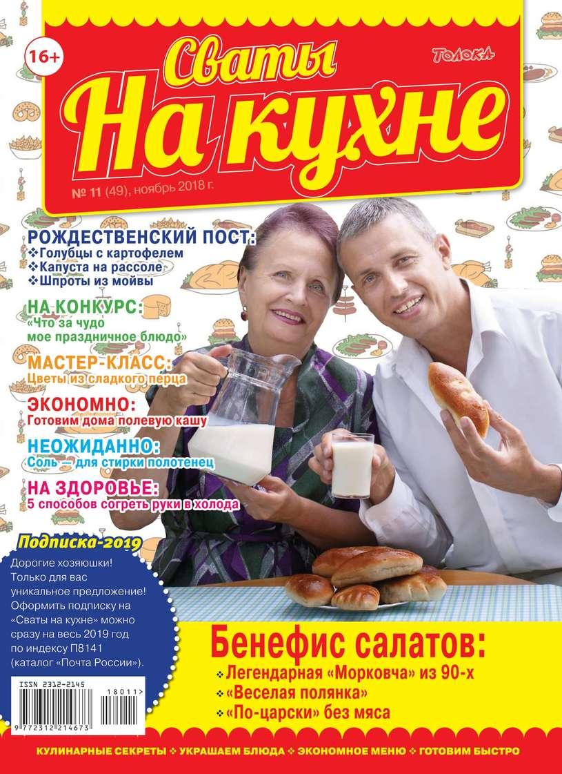 Редакция журнала Сваты на Кухне Сваты на Кухне 11-2018