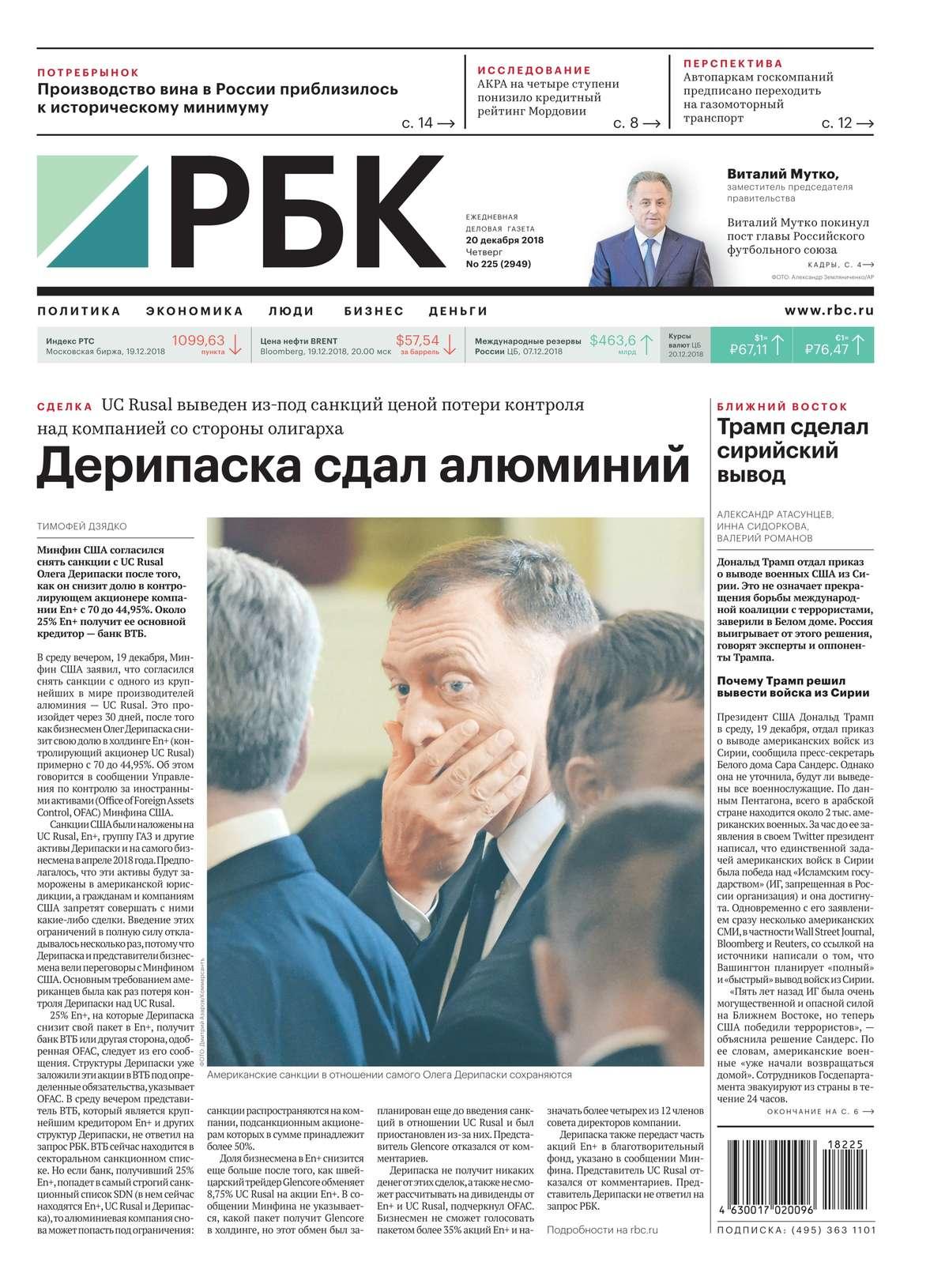Ежедневная Деловая Газета Рбк 225-2018
