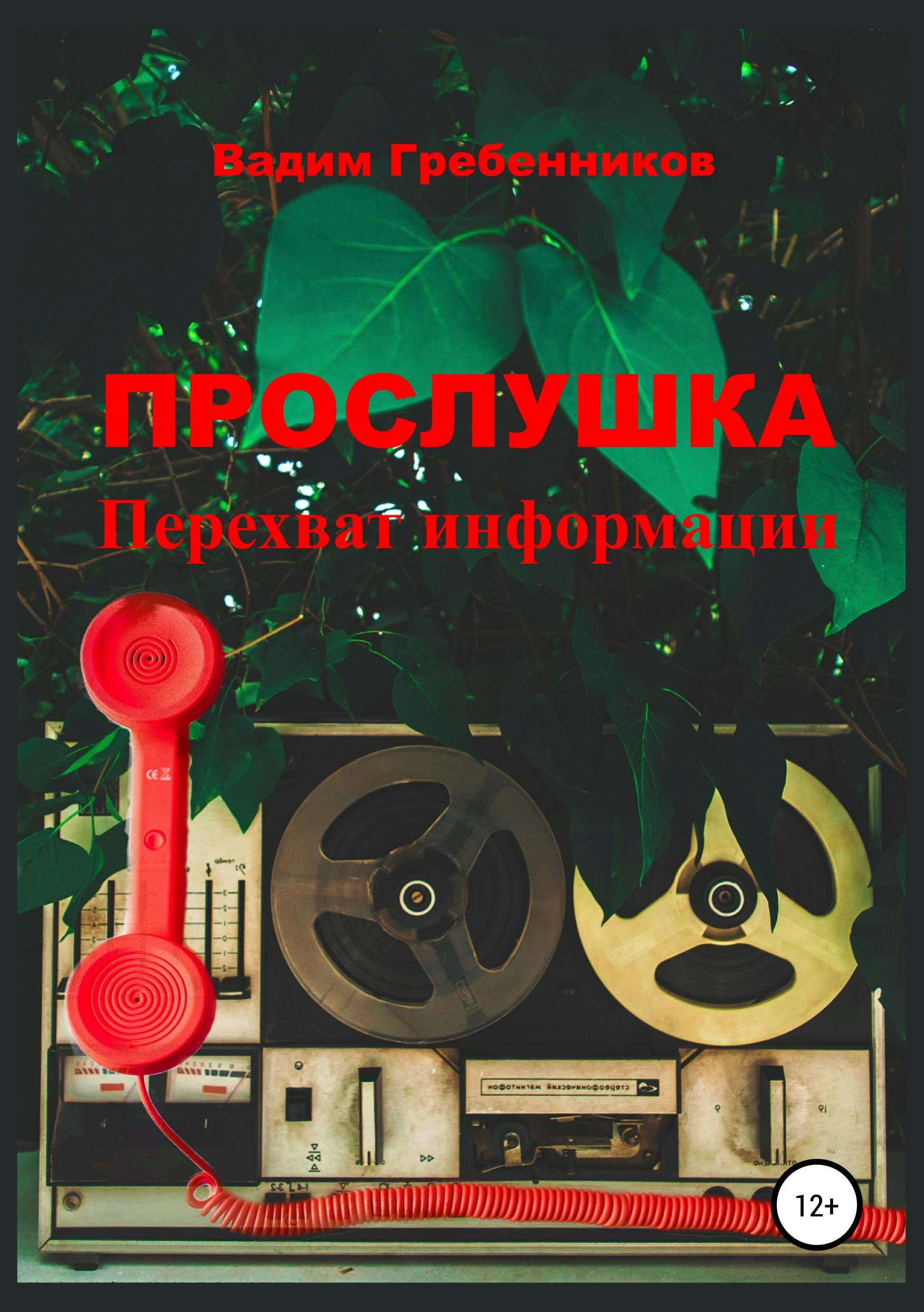Вадим Гребенников Прослушка. Перехват информации комплект для записи телефонных разговоров olympus tp8 v4571310w000