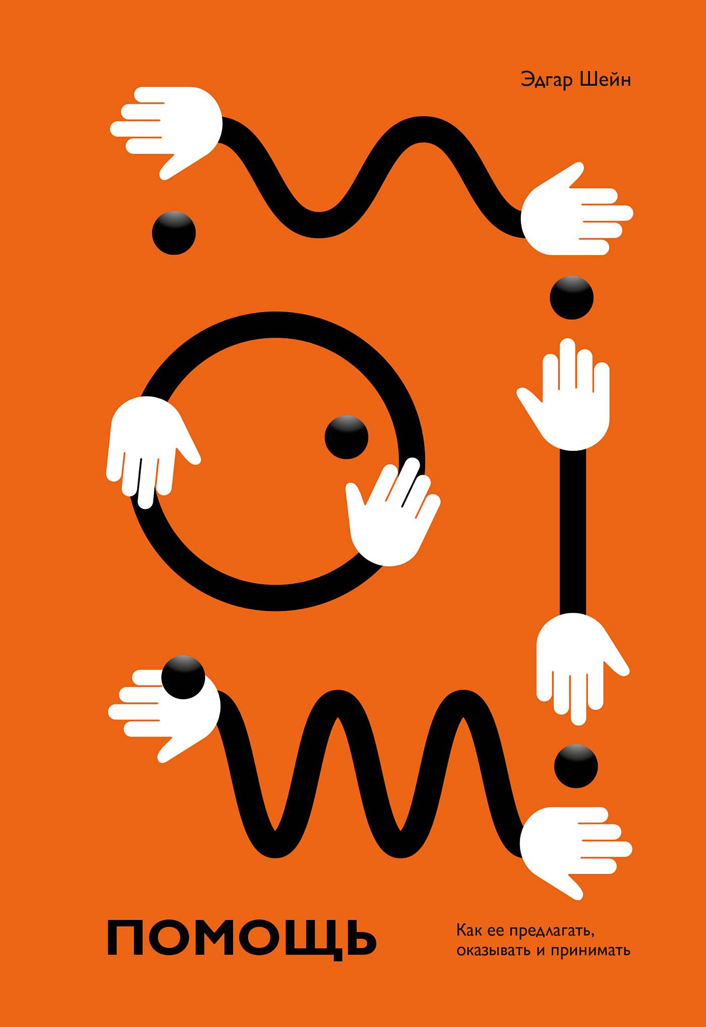 Обложка книги Помощь. Как ее предлагать, оказывать и принимать