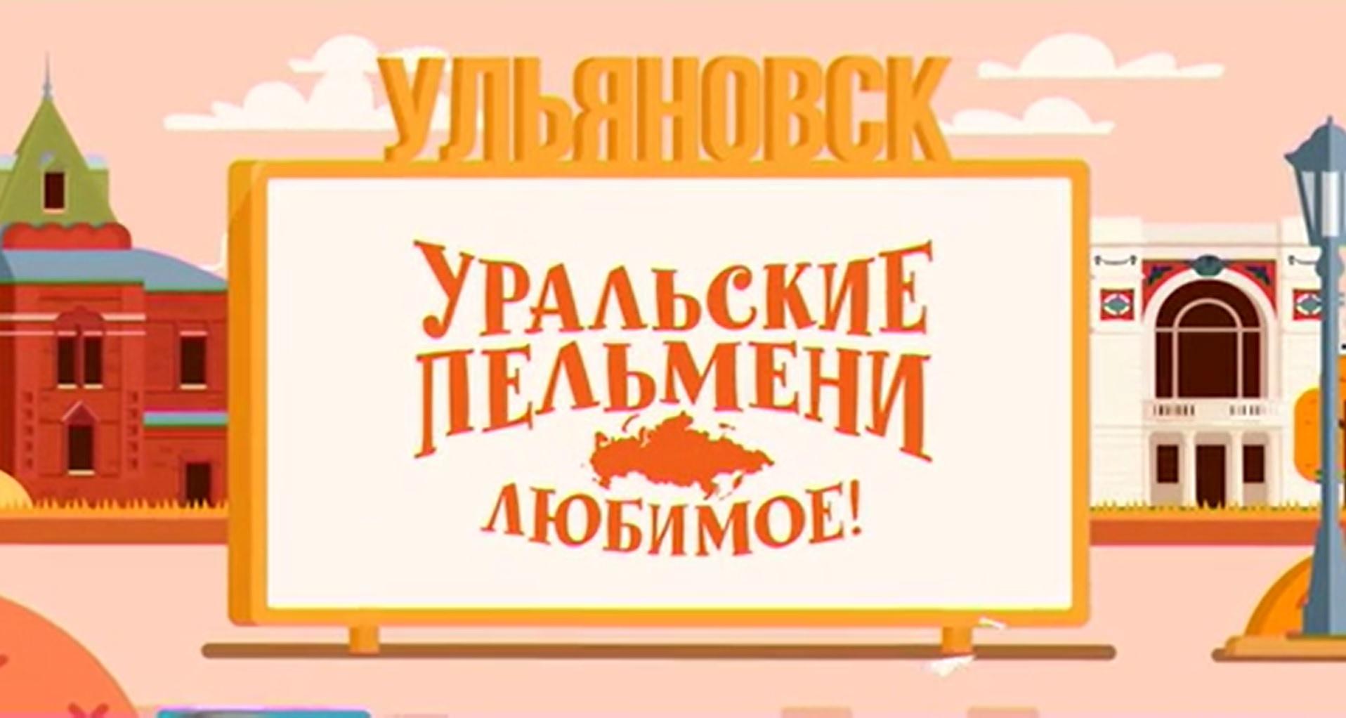 Творческий коллектив Уральские Пельмени Уральские пельмени. Любимое. Ульяновск авиабилет ульяновск москва