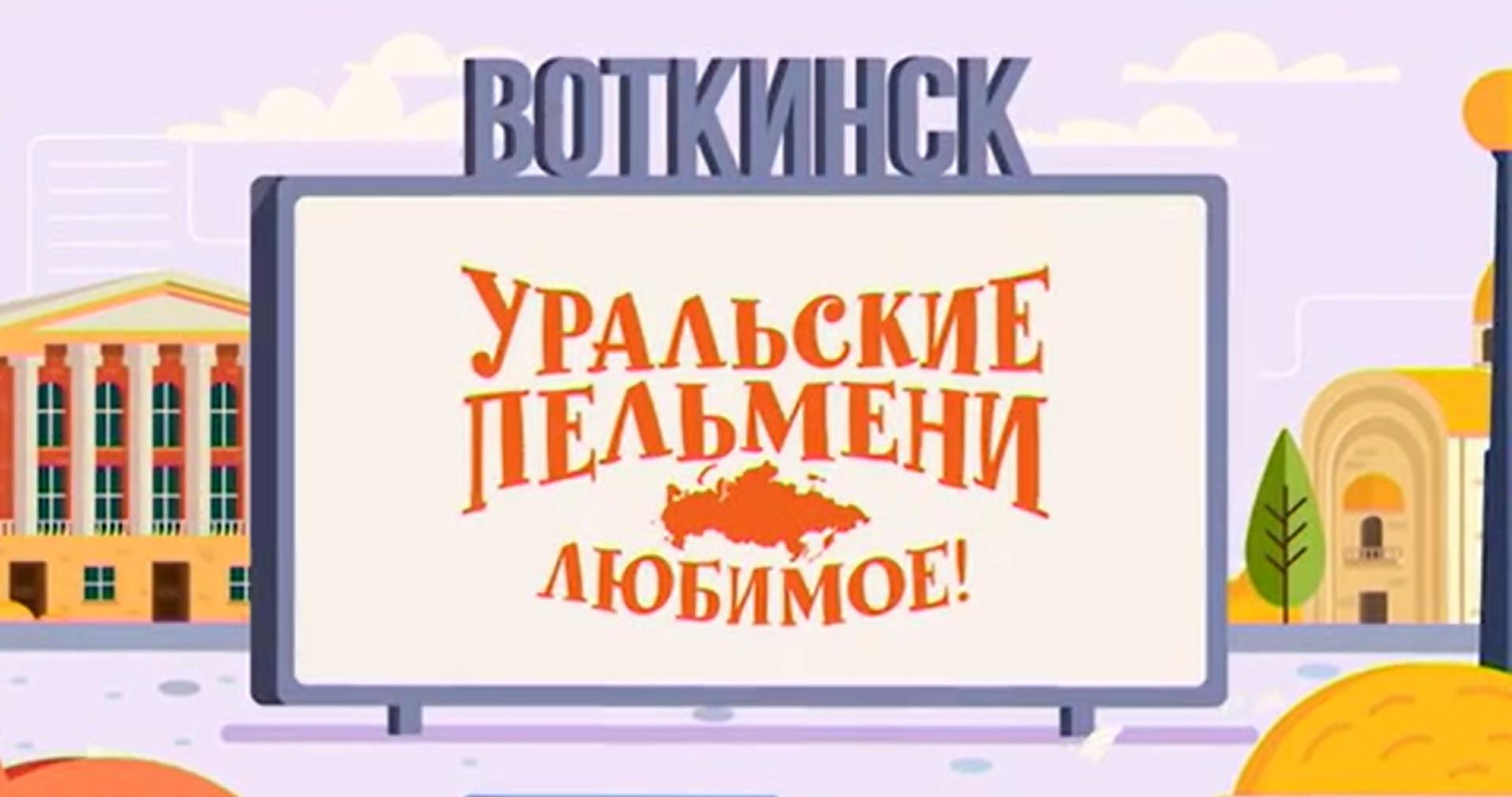 Уральские пельмени. Любимое. Воткинск