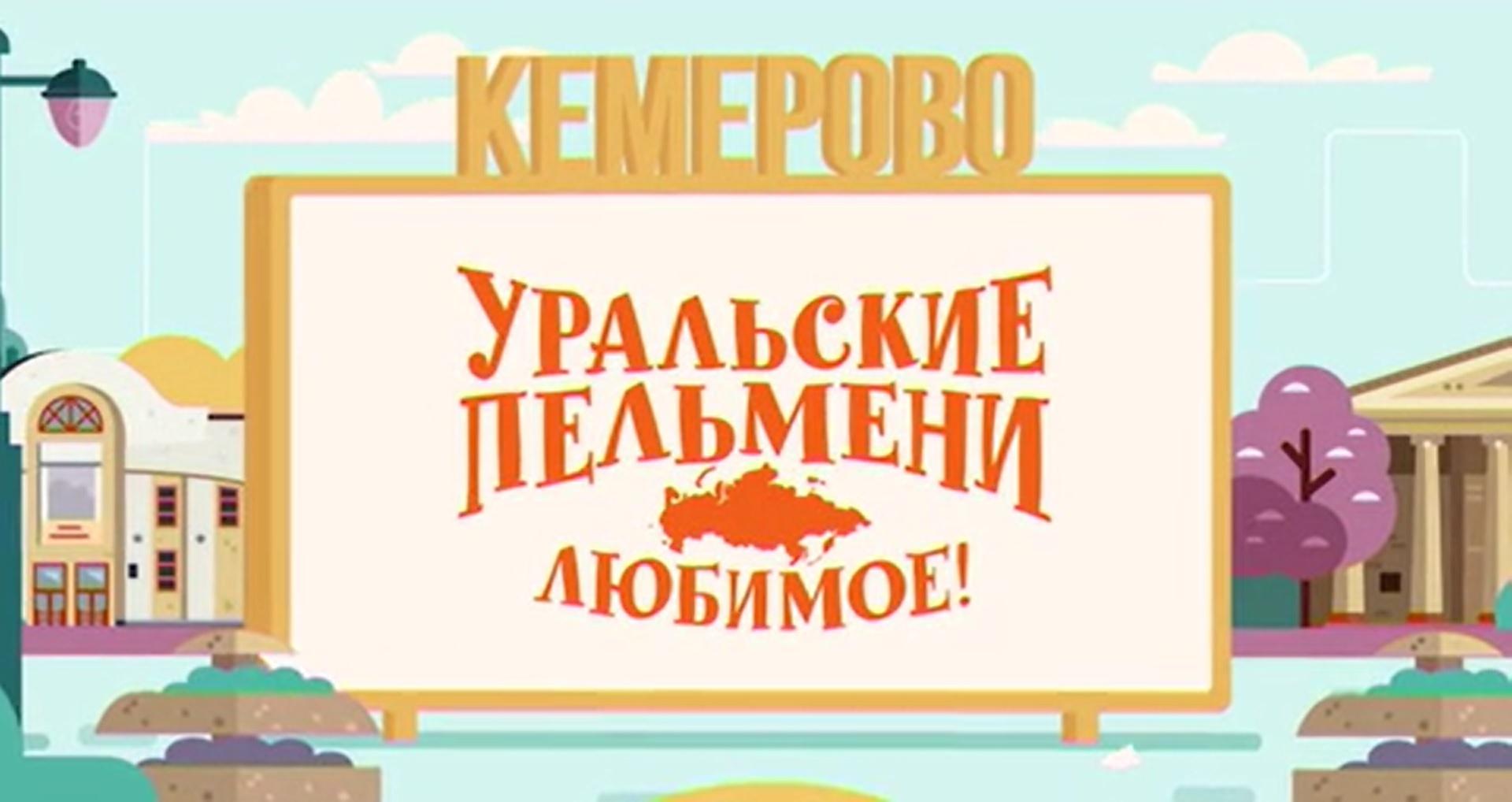 Уральские пельмени. Любимое. Кемерово