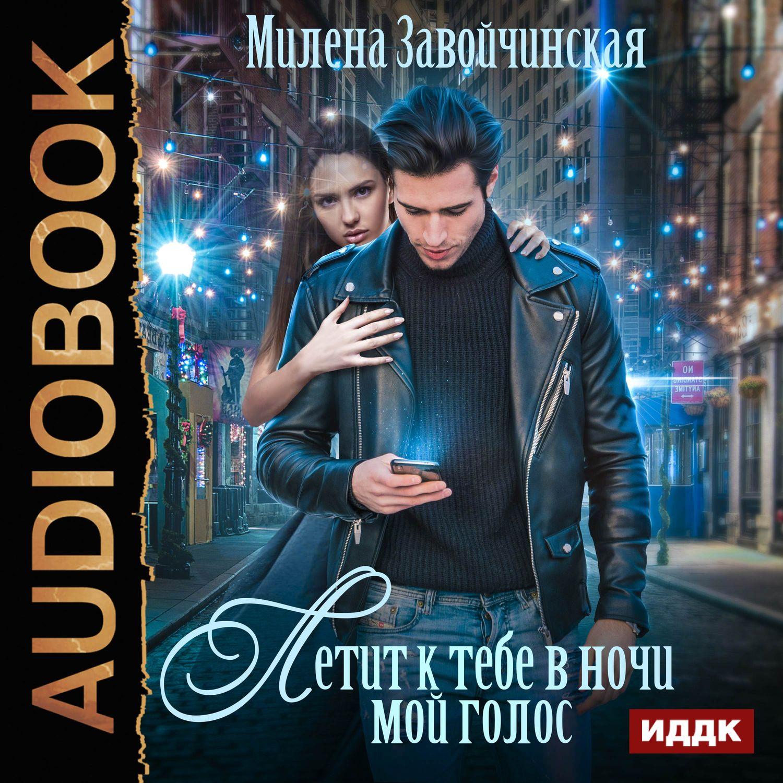 Милена Завойчинская Летит к тебе в ночи мой голос милена завойчинская боевая практика книгоходцев