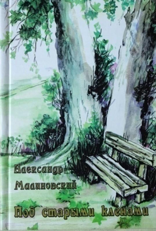 Под старыми кленами (сборник)