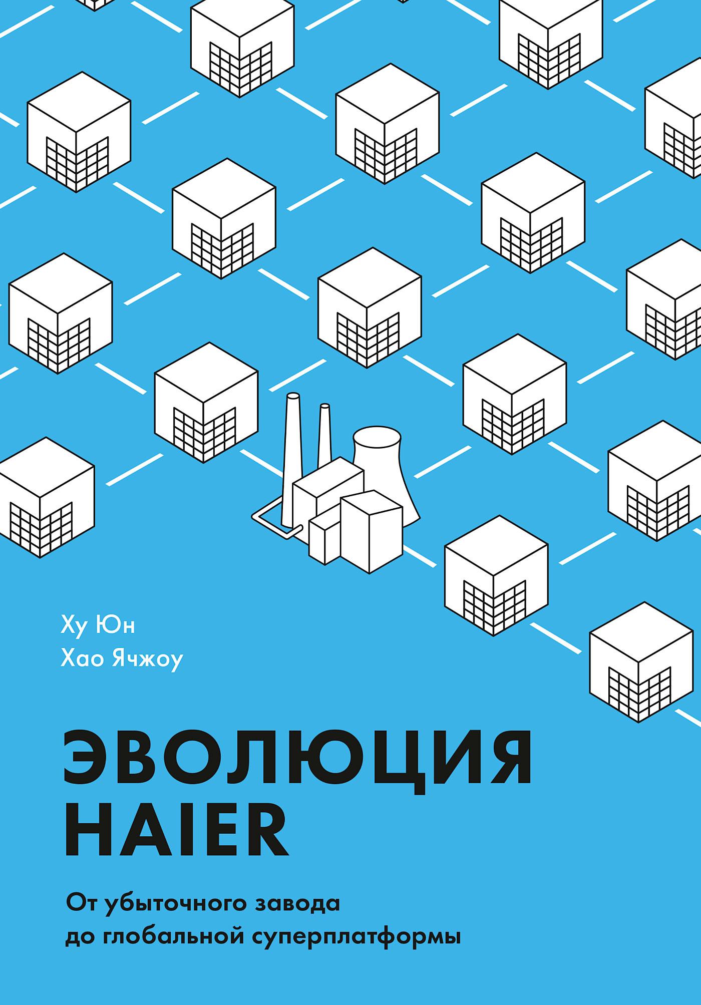 Обложка книги Эволюция Haier. От убыточного завода до глобальной суперплатформы