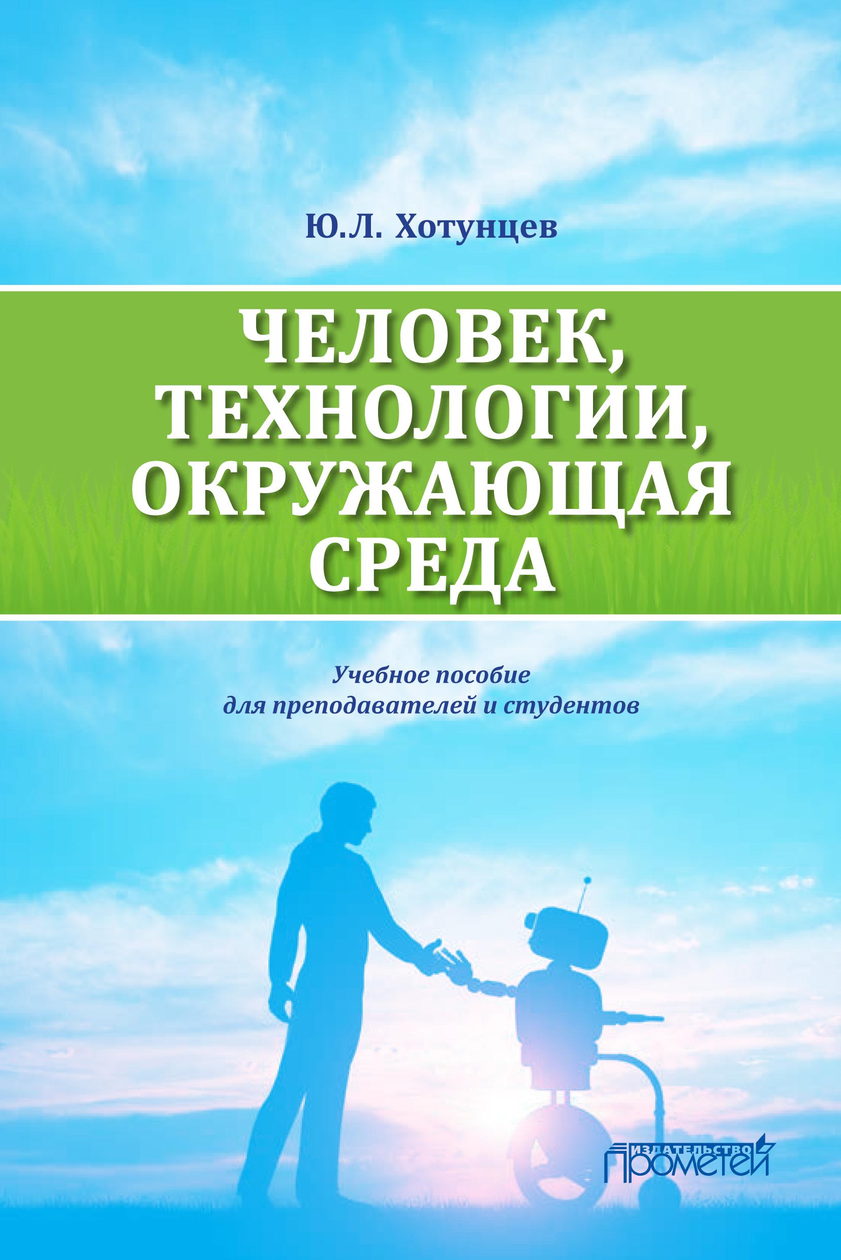 Юрий Леонтьевич Хотунцев Человек, технологии, окружающая среда ю л хотунцев человек технологии окружающая среда учебное пособие