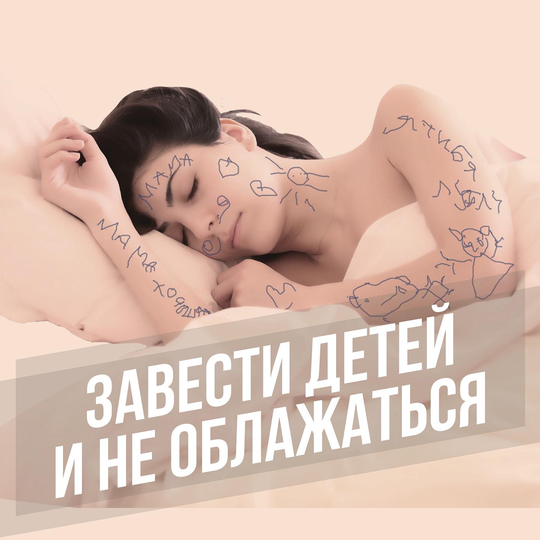 Елена Боровая Мифы о грудном вскармливании медицина сбить температуру у кормящей матери