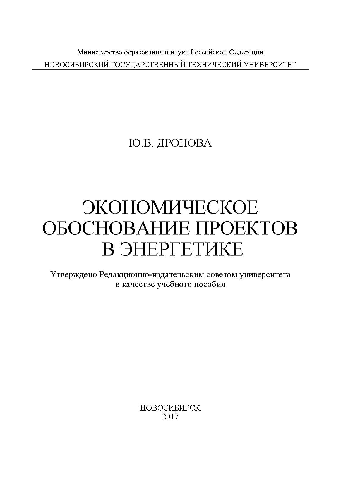 Ю. В. Дронова Экономическое обоснование проектов в энергетике анна дронова избранное