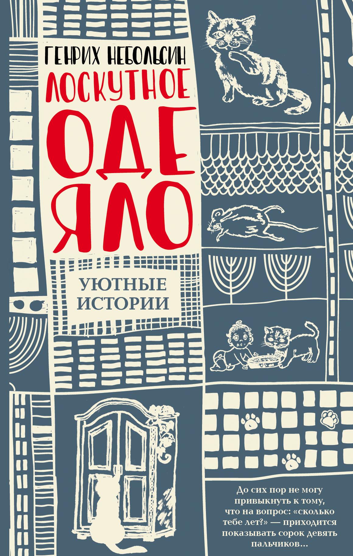 Генрих Небольсин Лоскутное одеяло (сборник)