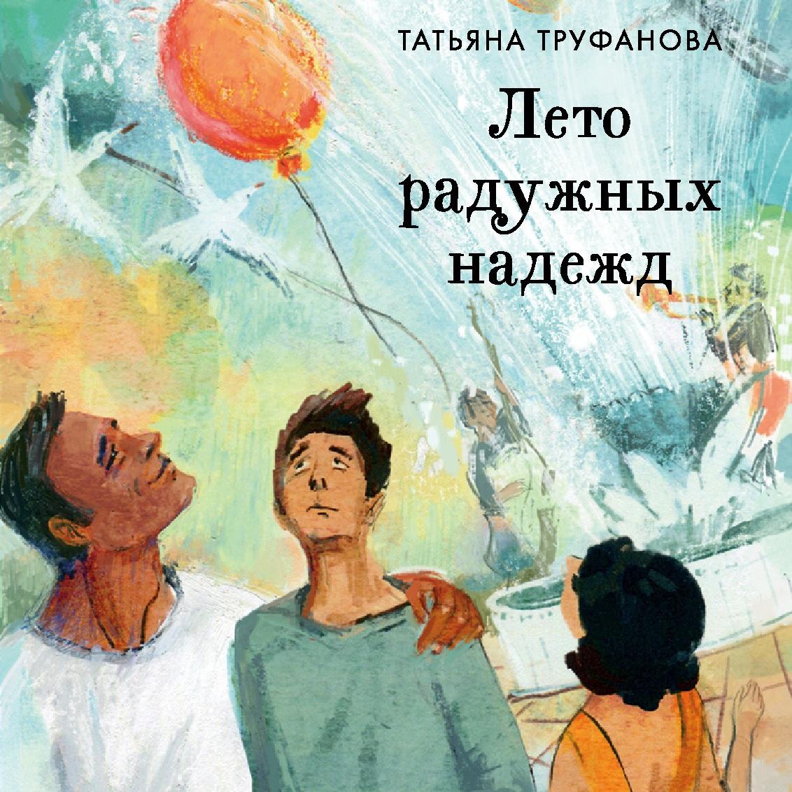 Татьяна Труфанова Лето радужных надежд труфанова т лето радужных надежд