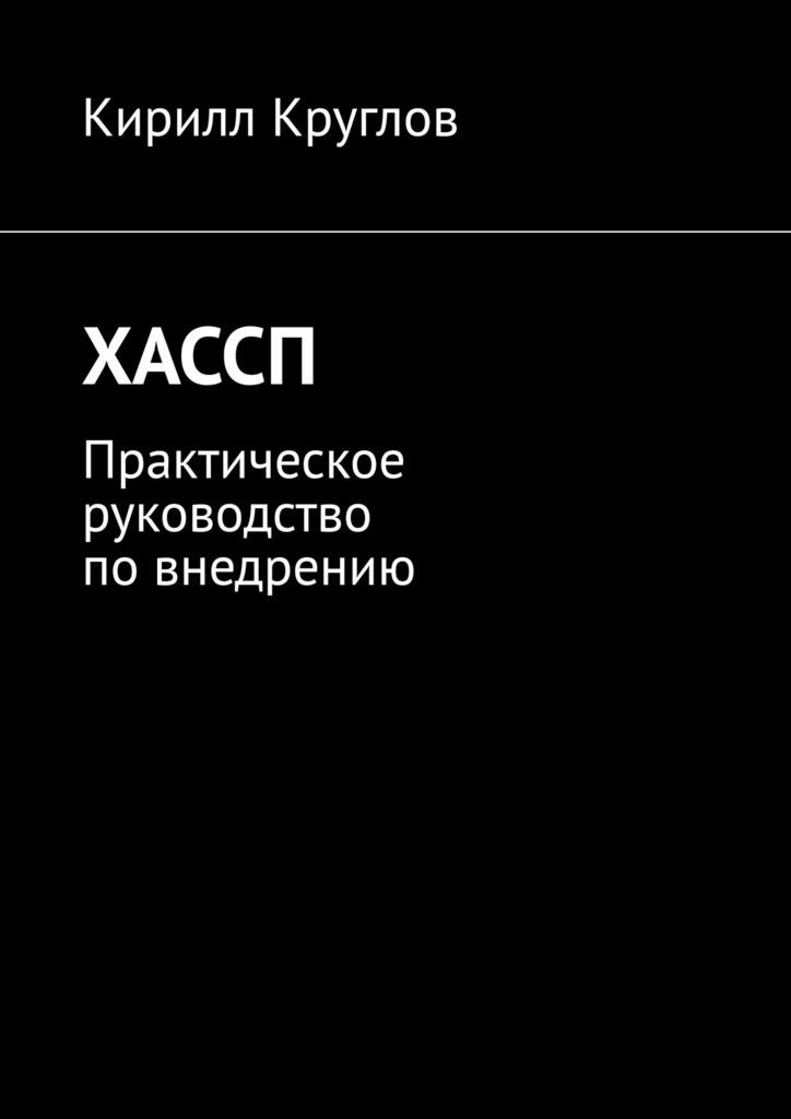 Обложка книги ХАССП. Практическое руководство повнедрению