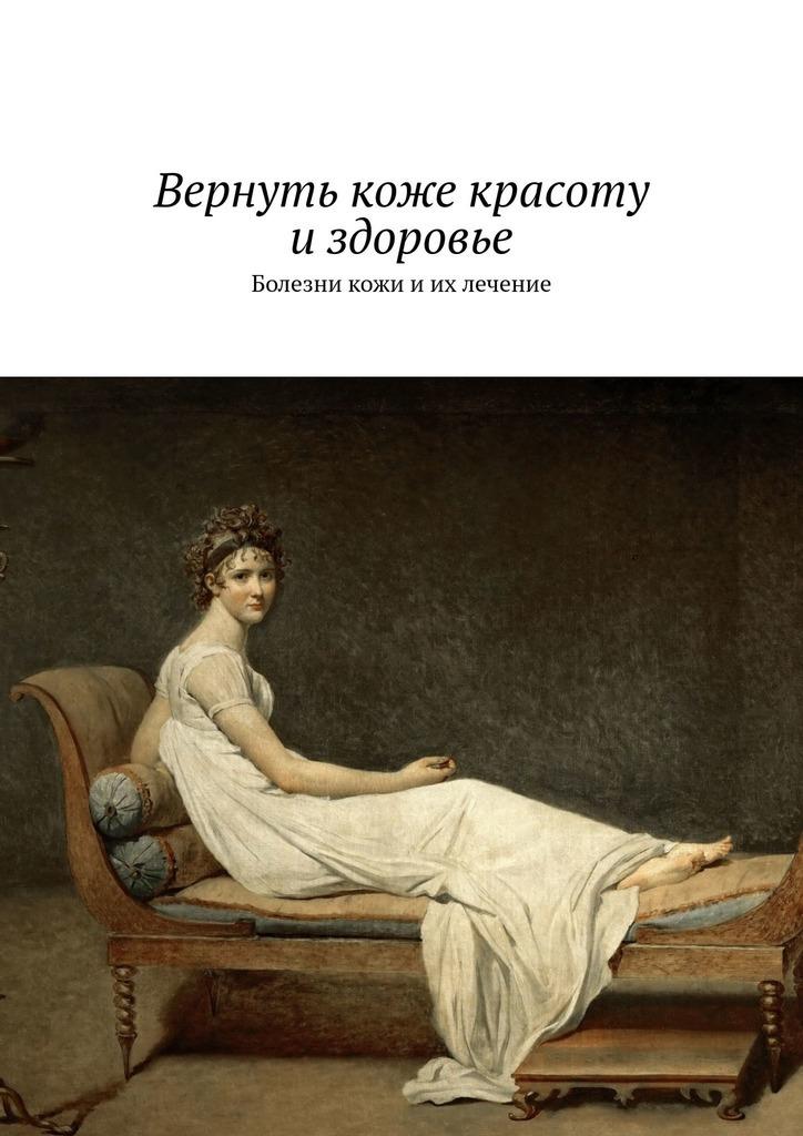 Сергей Чугунов Вернуть коже красоту и здоровье. Болезни кожи иих лечение