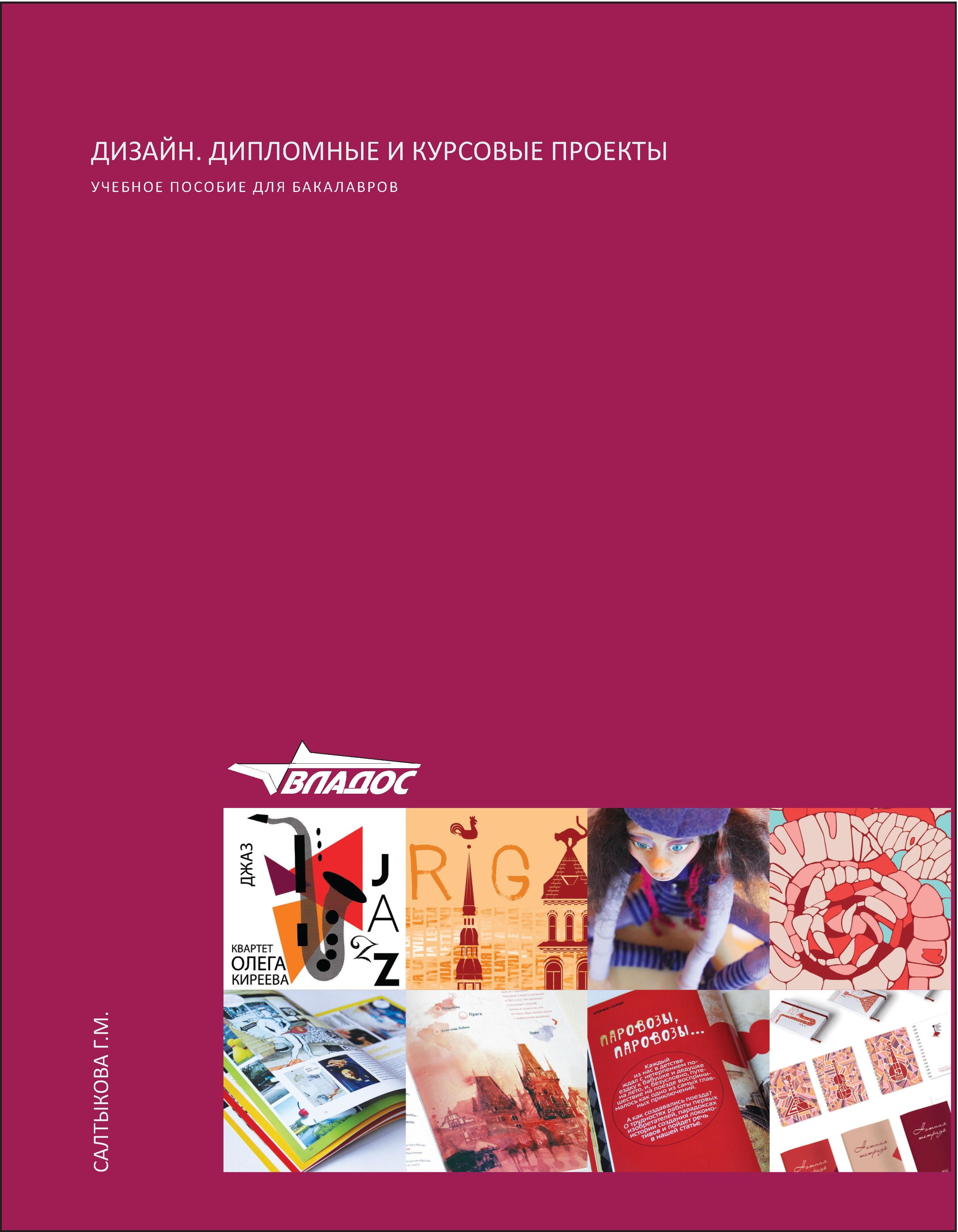 Г. М. Салтыкова Дизайн. Дипломные и курсовые проекты