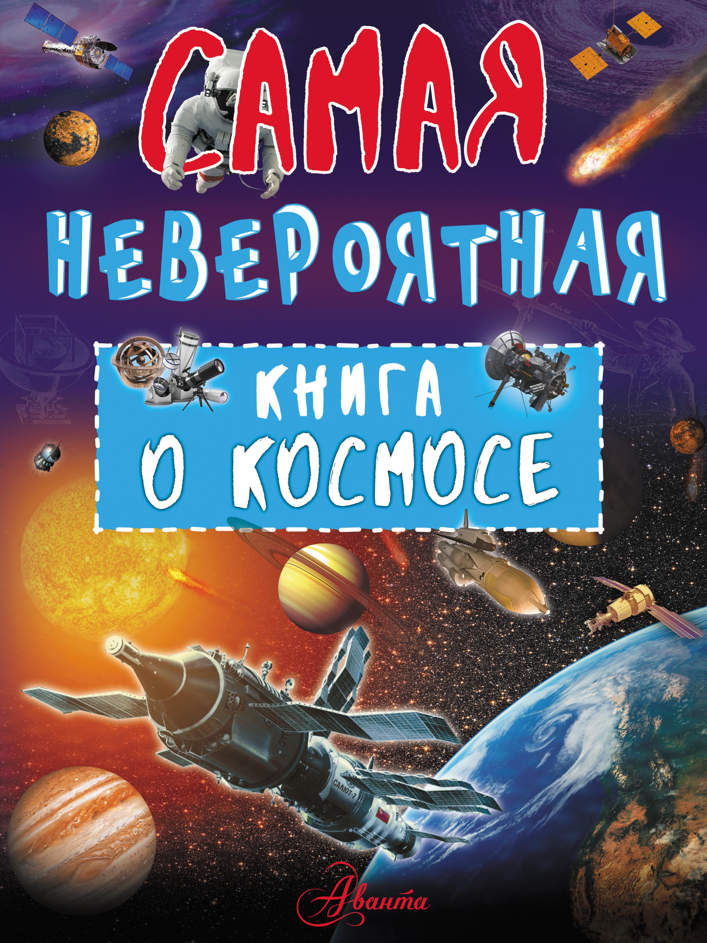 В. В. Ликсо Невероятная книга о космосе ликсо в невероятная книга о космосе