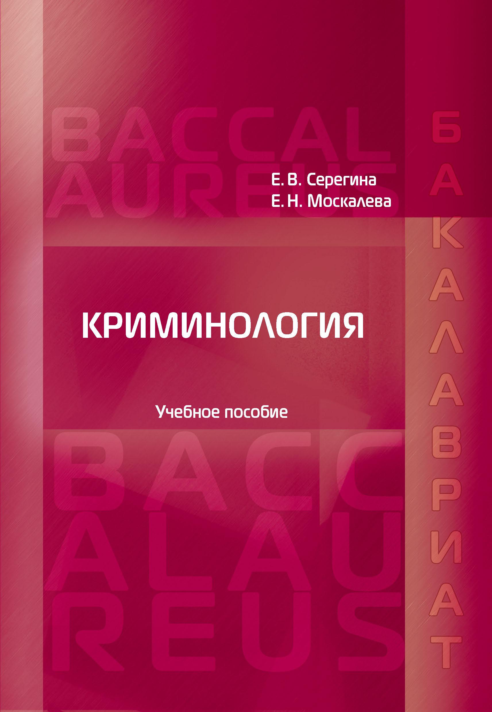Елена Владимировна Серегина Криминология цена 2017