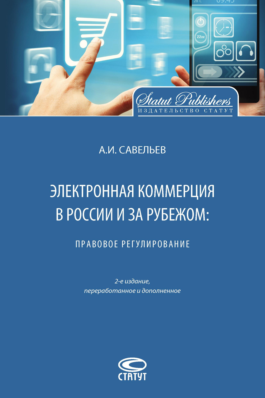 А. И. Савельев Электронная коммерция в России и за рубежом: правовое регулирование