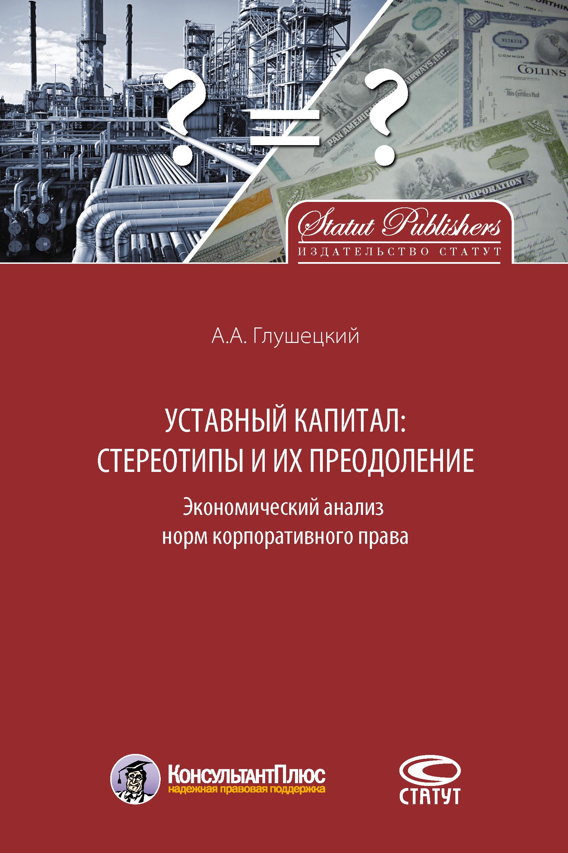 Обложка книги. Автор - Андрей Глушецкий