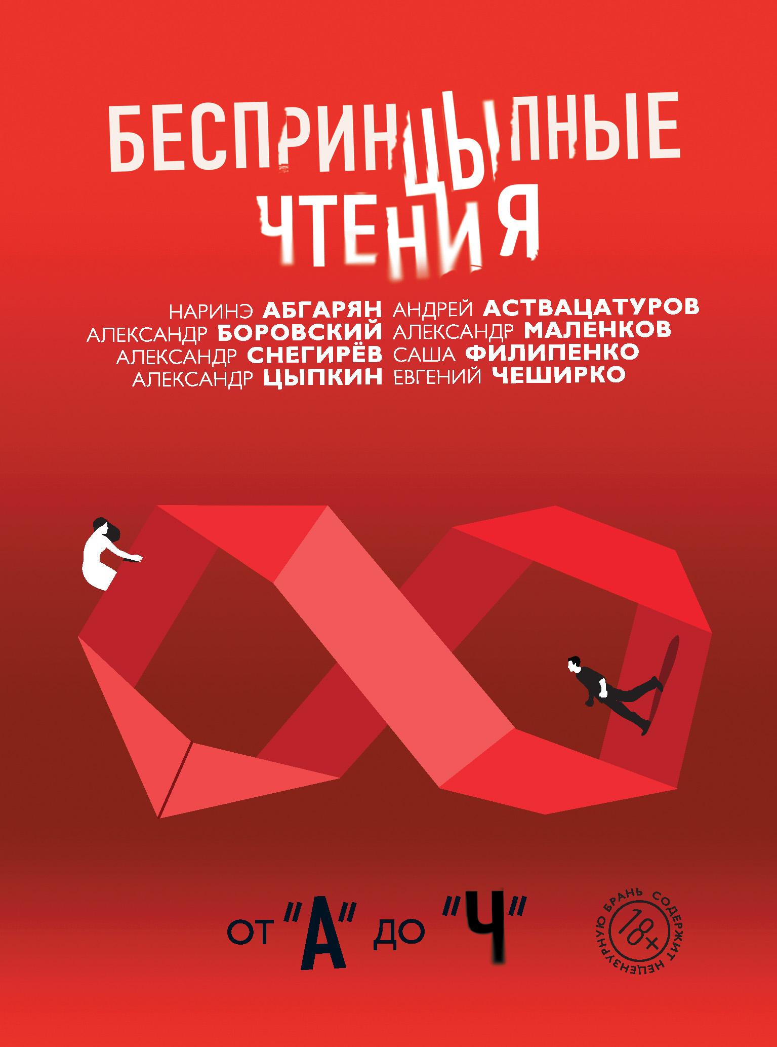 Александр Снегирёв БеспринцЫпные чтения. От «А» до «Ч» стоимость