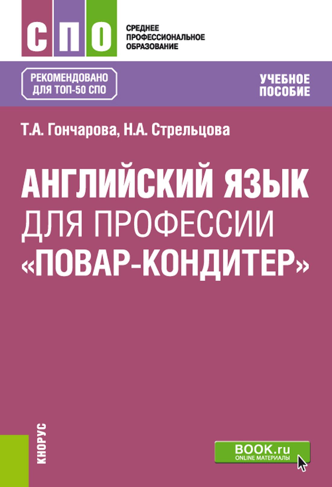 цены Т.А. Гончарова Английский язык для профессии «Повар-кондитер»