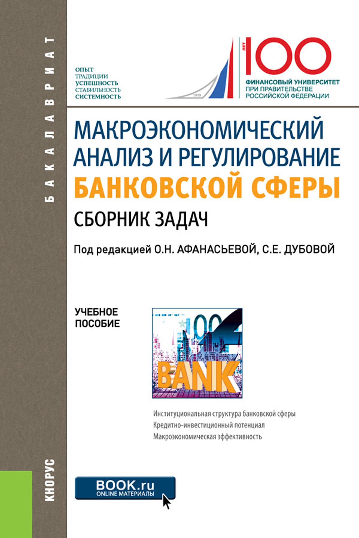 О. Н. Афанасьева Макроэкономический анализ и регулирование банковской сферы коллектив авторов макроэкономический анализ банковской сферы