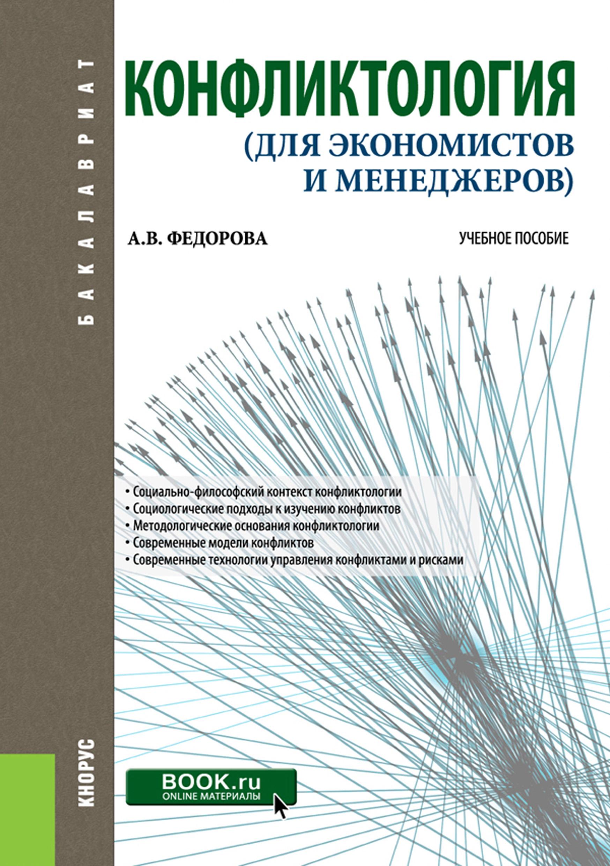 А. В. Федорова Конфликтология (для экономистов и менеджеров)