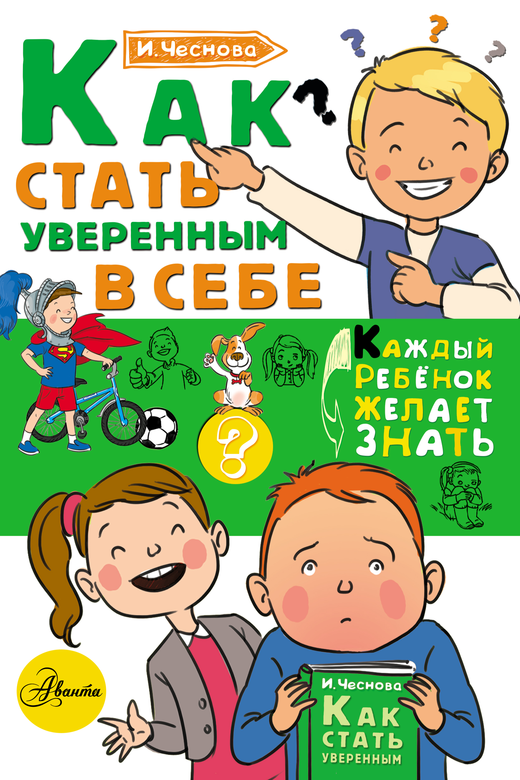 Ирина Чеснова Как стать уверенным в себе чеснова и е как стать уверенным в себе