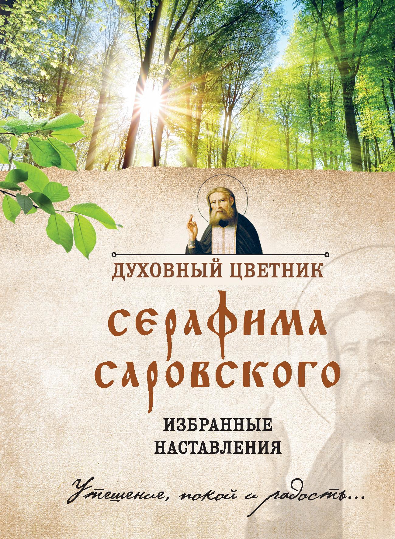 Отсутствует Духовный цветник Серафима Саровского. Избранные наставления