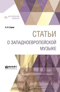 Александр Николаевич Серов Статьи о западноевропейской музыке цена 2017