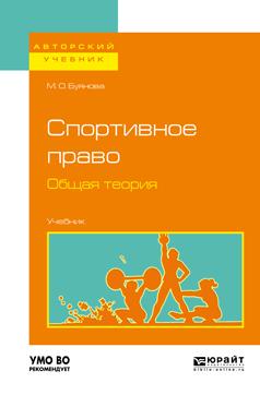Марина Олеговна Буянова Спортивное право. Общая теория. Учебник для бакалавриата и магистратуры