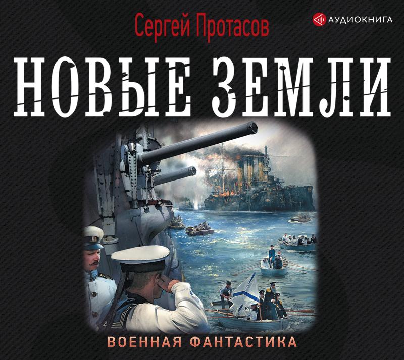 Сергей Протасов Цусимские хроники. Новые земли протасов с новые земли