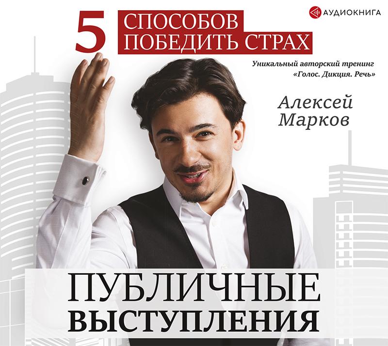 Алексей Марков Публичные выступления. 5 способов победить страх