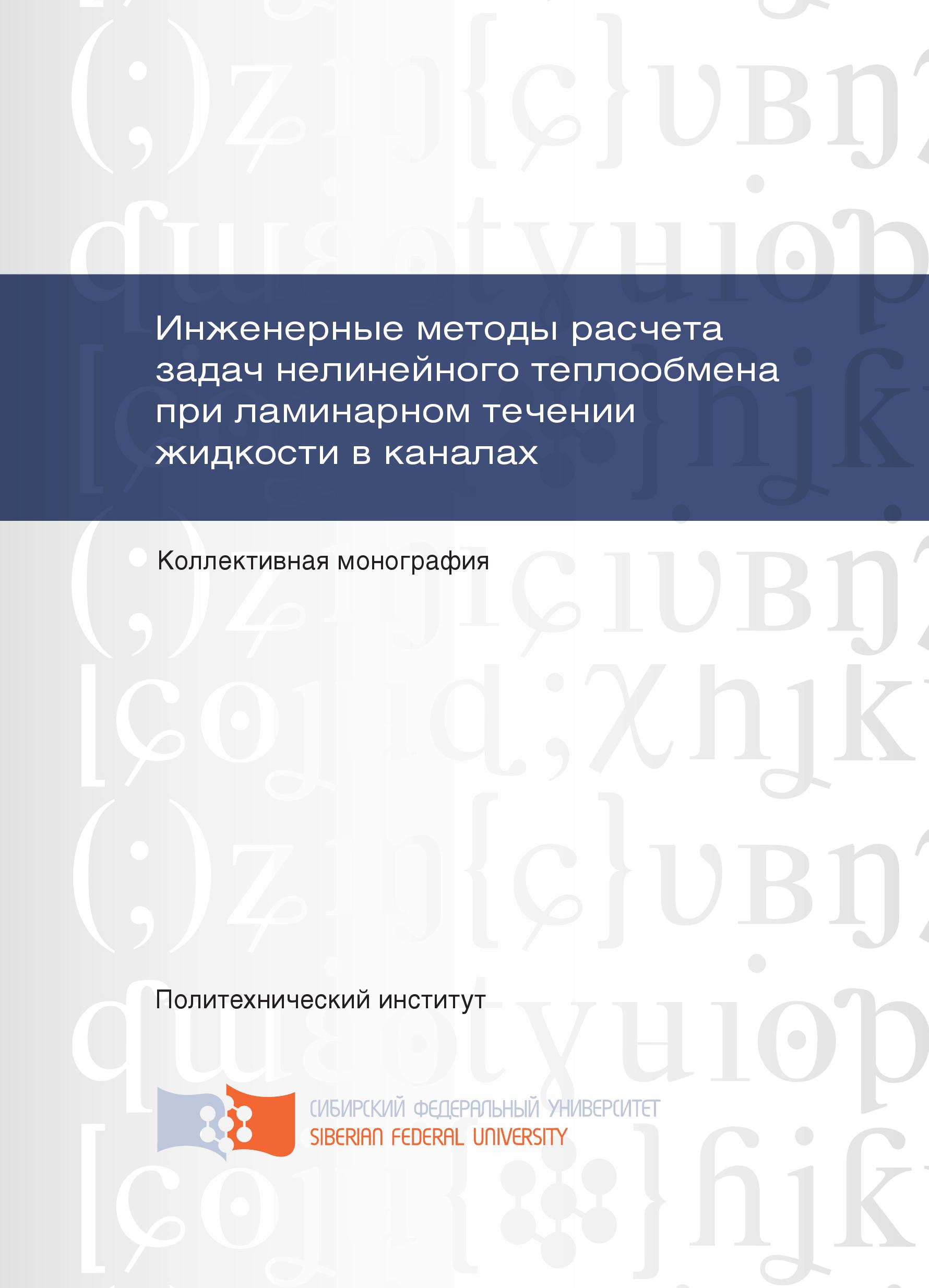 Владлен Иванов Инженерные методы расчета задач нелинейного теплообмена при ламинарном течении жидкости в каналах